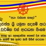2019_vasaradhan_banner